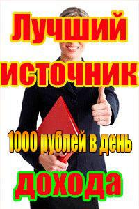 Как заработать 1000 рублей в день.